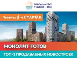 Город на реке «Тушино-2018» Выгода до 2 000 000 рублей.